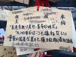 日本語で書かれた絵馬にも「×印」が書かれた上に「香港は中国のもの」「中国頑張れ」などと書かれていたが、さらにその文言にも線が引かれている(提供写真)
