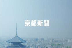 運転手不足、便数2割減 京都京阪バスが土曜と休日