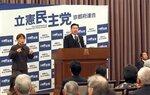党幹部が政権交代への決意を語った立民府連大会(8日、京都市下京区のホテル)