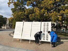 案内看板を設置するなど、大学入試センター試験に向けた準備が進む大学(京都市左京区・京都大)