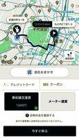 事前確定運賃のサービスが利用できる配車アプリ「JapanTaxi」のイメージ画面(JapanTaxi提供)