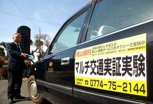 送迎に加えて、生活支援サービスも担うマルチ交通実証実験の車両(京都府南山城村北大河原・JR月ケ瀬口駅前)