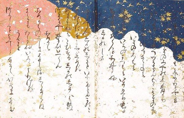 「三十六人家集」より「重之集」(国宝)12世紀 京都・本願寺=通期展示