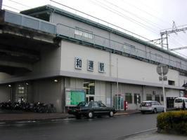 【資料写真】和邇駅
