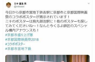 吉本漫才コンビのツイート「不当な公金支出」  1回50万円「高額」と住民監査請求、京都市に