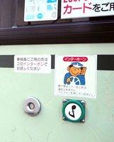 京都市バスの後部ドアの横にあるインターホンのスピーカー(左)と呼び出し用ブザーのボタン
