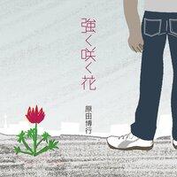 人生相談へのアンサーソングを収録した「強く咲く花」