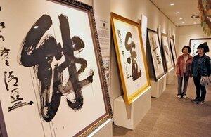 清水寺で発表される「今年の漢字」の書が並んだ会場(京都市東山区・漢字ミュージアム)[LF]
