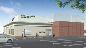 新たに新築されるがん診療棟の完成予想図=京都府立医大付属北部医療センター提供