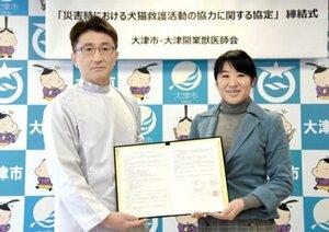協定書を手にする大津開業獣医師会の中口会長(左)と越市長=大津市役所