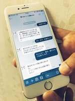 大津市がいじめの早期発見のため、導入している無料通信アプリ「LINE」の相談(画面はサンプル)