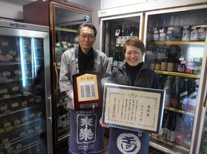 京の老舗表彰を受けた「多貝酒店」の代表の多貝茂さん(左)と有美さん=長岡京市奥海印寺・多貝酒店