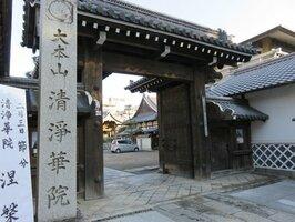 浄土宗を離脱する意向を固めた清浄華院(京都市上京区)