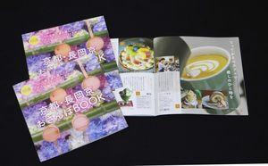 長岡京市のグルメや観光のおすすめスポットが紹介された冊子「京都・長岡京おさんぽBOOK」