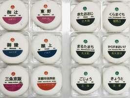 京都市営地下鉄の駅名をプリントしたマシュマロ