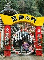 若宮神社の本殿前に設けられた茅の輪をくぐる参拝者たち(京都府綾部市上野町)