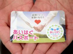 3月から交付予定の「あいはぐパスポート」。キャッチコピーは「滋賀でもっと家族になろう」[LF]