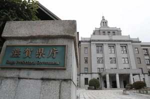 【資料写真】滋賀県庁(大津市)