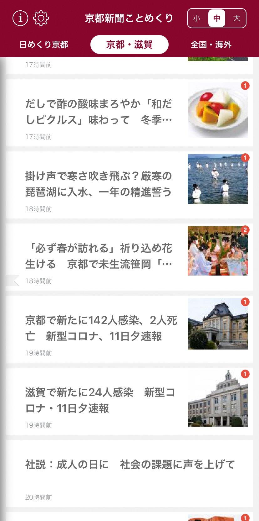 最新 京都 新聞 ニュース