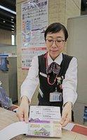 郵便局の窓口で販売が始まった京都市のプレミアム付き商品券 (中京区・中京郵便局)