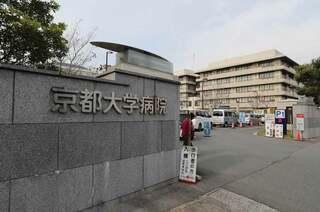 京大付属病院の看護師、入院患者にわいせつ行為 懲戒処分