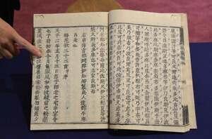 展示されている「令和」の典拠となった万葉集第5巻(京都市上京区・北野天満宮)