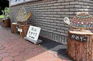 京都府立植物園北山門に設置された「北山モザイク」の開催を盛り上げるモザイクアート(京都市左京区)