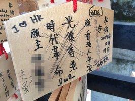 「光復香港」などと書かれた絵馬に「×印」が書かれている(提供写真)