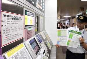 10月1日からの京都市バス・地下鉄の運賃改定を伝える張り紙(京都市右京区、太秦天神川駅)