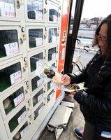 すぐきが並ぶ農家前の自販機(京都市北区上賀茂御薗口町)