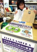 レジ袋の有料化を始めた観光案内所物産店「かめまるマート」(京都府亀岡市追分町・JR亀岡駅)
