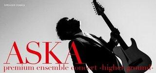 ASKA新ツアー、10/19より 全国プレイガイドでチケット先行発売開始!!