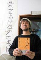 著書「まともがゆれる」を出版したNPO法人「スウィング」理事長の木ノ戸さん(京都市北区)