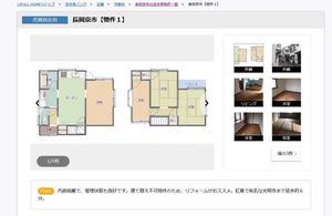 長岡京市の空き家バンクに登録されている唯一の物件の紹介画面