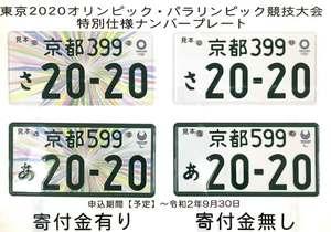東京五輪・パラリンピックの特別仕様ナンバープレート。上の左がカラーの図柄入り。同右がエンブレムだけが付いたもので、ほとんど白に近い。下二つが普通車の事業用ナンバープレートで、白地に緑の縁取りがある(京都市伏見区・京都府自動車整備振興会)