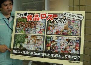 京都府精華町役場の入り口に置かれた、家庭の食品ロスの実態を伝える写真パネル。同町はロス削減に向けて冷蔵庫整理のキャンペーン中で、10月に講座を開く予定だ(精華町南稲八妻)