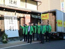 初荷の出荷を前に、大福茶で乾杯する辻社長(左から2人目)と社員たち=宇治市宇治・辻利一本店