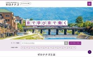 京都商工会議所が開設した就職ポータルサイト「ゼロナナゴ」