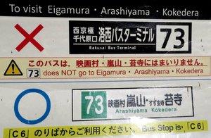 市バス「73」乗り場で、嵐山方面へ行かないことを説明する表示