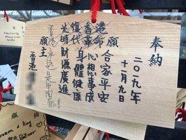 「×印」が書かれた上に「香港は永遠に中国のもの」と書き加えられた絵馬(提供写真)
