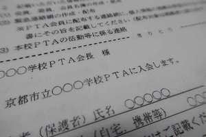 PTA加入の意思確認を行うための申込書のサンプル。入会前にしっかり説明することが求められている
