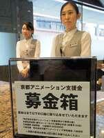 カウンターに設置された、「京都アニメーション」を支援する募金箱(京都市中京区・京都文化博物館)