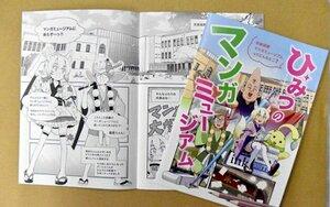 京都国際マンガミュージアムが作成した漫画冊子「ひみつのマンガミュージアム」
