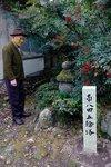 明智光秀の丹波攻め犠牲者供養塔に石柱 京都・南丹「貴重な五輪塔伝える」