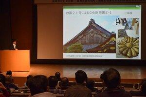 災害時の文化財保護の在り方を考えるシンポジウム(京都市東山区・京都国立博物館)