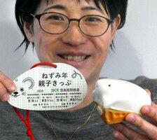 信楽高原鉄道が販売する「ねずみ年親子きっぷ」(滋賀県甲賀市役所)