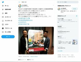 京都国際映画祭や市営地下鉄をPRするミキのツイート