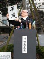 小渕元首相を模したと見られる「折田先生像」(京都市左京区・京都大吉田南キャンパス)