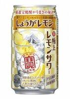 宝酒造が発売した「寳『極上レモンサワー』〈しょうがレモン〉」