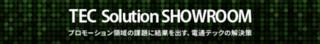 「TEC Solution SHOWROOM」連載開始、 プロモーション領域の課題へ解決策を継続提供